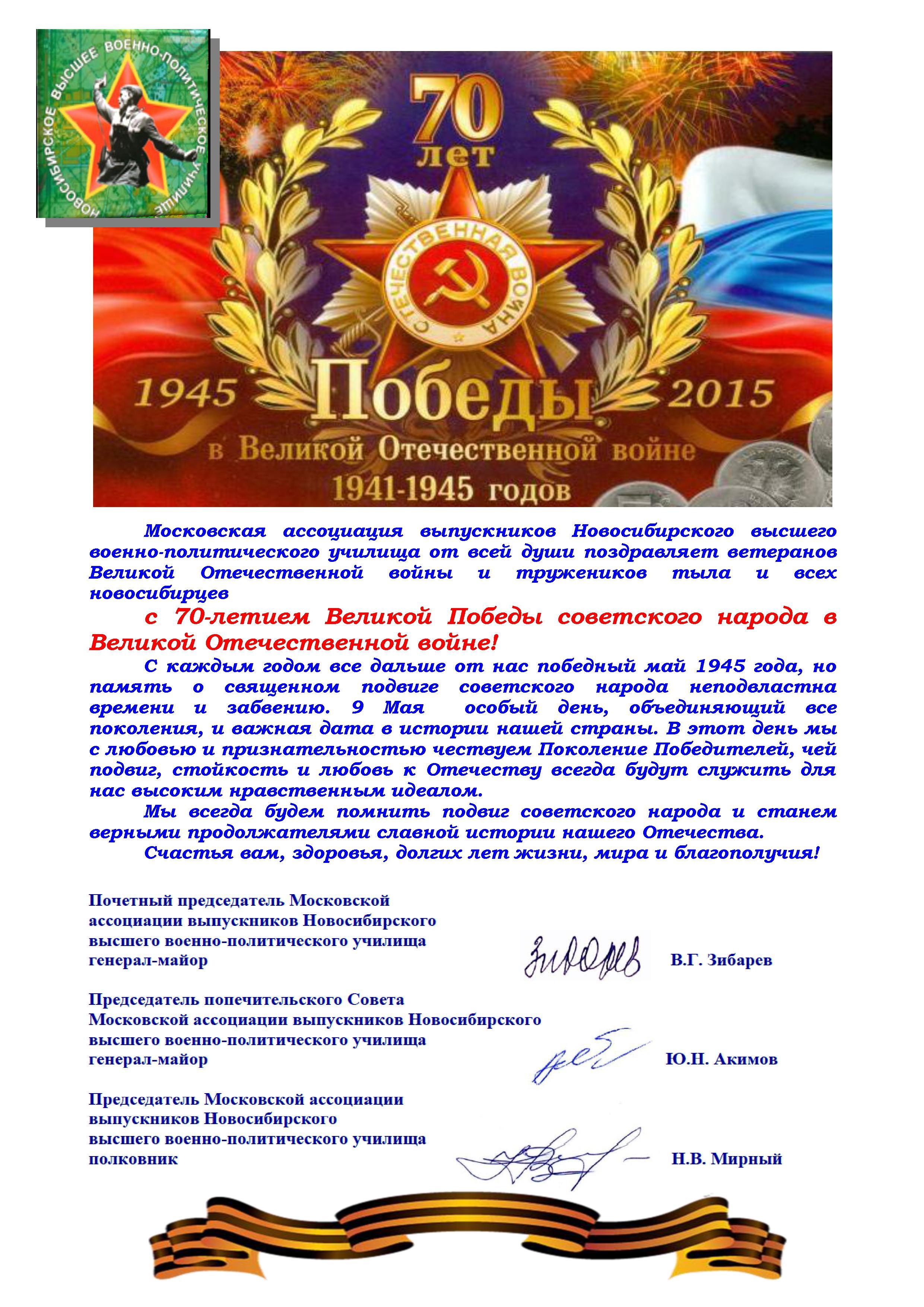 Поздравление сайта с 9 маем