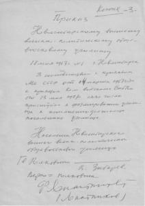 Копия приказа начальника НВВПОУ № 1